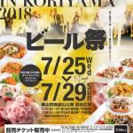 サマーフェスタ IN KORIYAMA 2018「ビール祭」