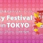 初の2日開催!国内最大のウイスキーイベント!ウイスキーフェスティバル in 東京