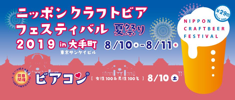 ニッポンクラフトビアフェスティバル 夏祭り 2019 in 大手町