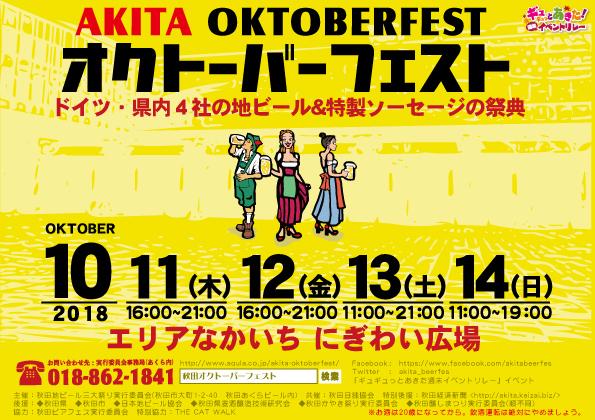 ドイツ・県内4社の地ビール&特製ソーセージの祭典 秋田オクトーバーフェスト2019