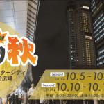 200種類以上のビールが勢揃い!国内最大級のクラフトビールイベント 大江戸ビール祭り 2019 秋