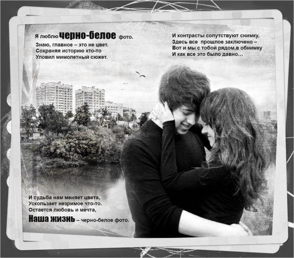 Я люблю черно-белое фото. ~ Плэйкасты ~ Beesona.Ru