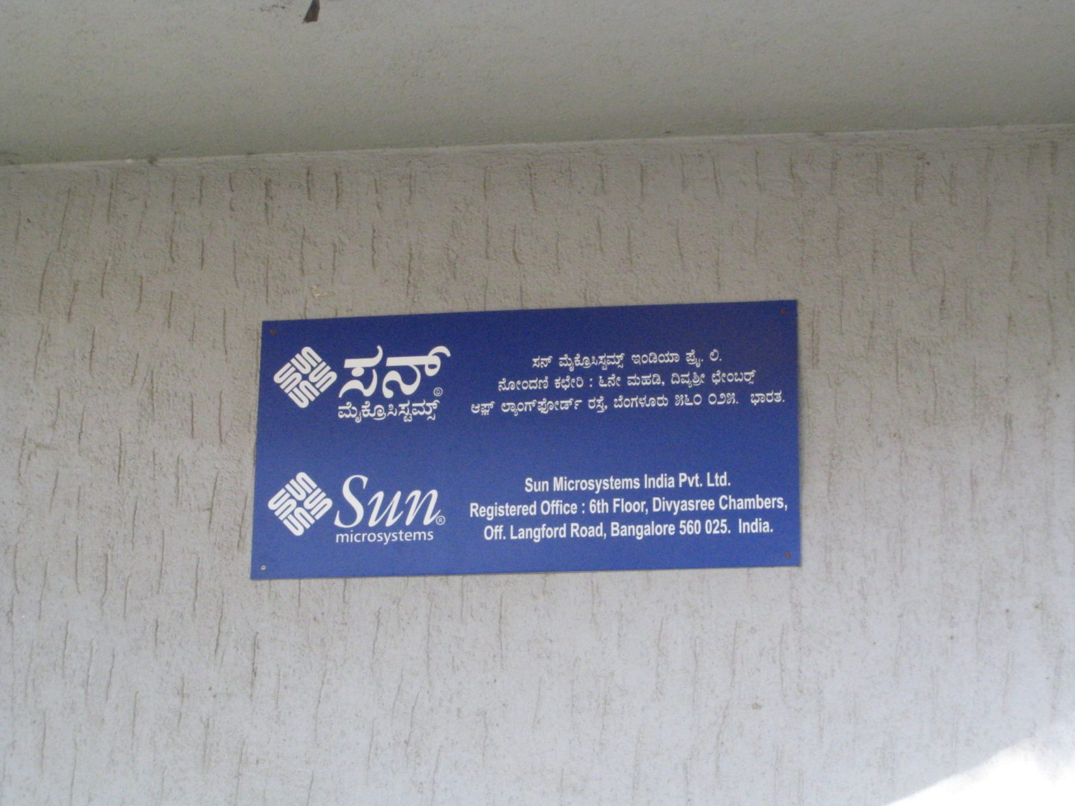 Sun Microsystems office sign in Bangalore, in Kannada and English