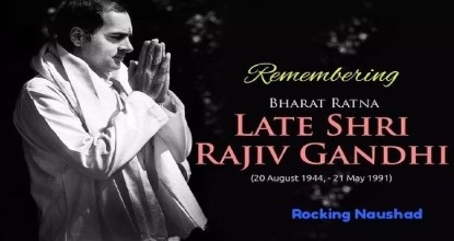 Remembering The Noble Leader Shri Rajiv Gandhi 8 Behind History