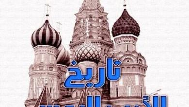 صورة تاريخ الادب الروسي بترجمة د. شوكت يوسف