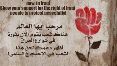 صورة وزير الكهرباء أولى القرابين ومشاهير عراقيين يدعمون المتظاهرين
