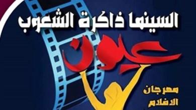 """صورة انطلاق فعاليات مهرجان """"عيون"""" للسينما ببغداد بمشاركة كردية وعربية"""
