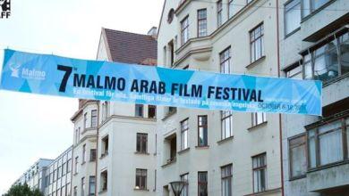 صورة مهرجان مالمو للسينما العربية يطلق فعاليات دورته الثامنة غدا