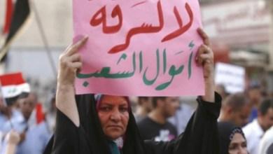 صورة من جديد .. العراق ضمن قائمة أكثر الدول فساداً.