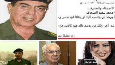 صورة من قضايا النصب والاحتيال: امراة في مصر تزعم انها ابنة الصحاف.