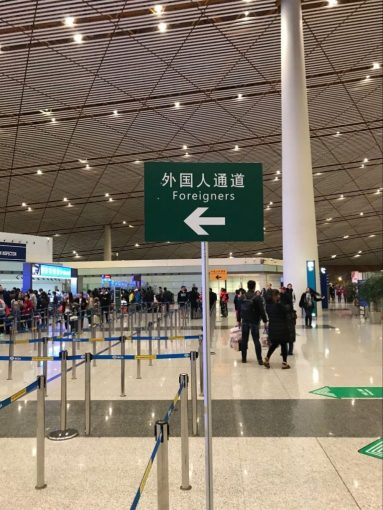 How to get the Beijing Visa free Permit at Beijing Airport Immigration  Picture II