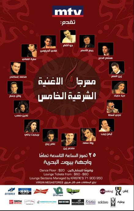 Mahrajan El Oughniye El Sharkiya Oriental Night