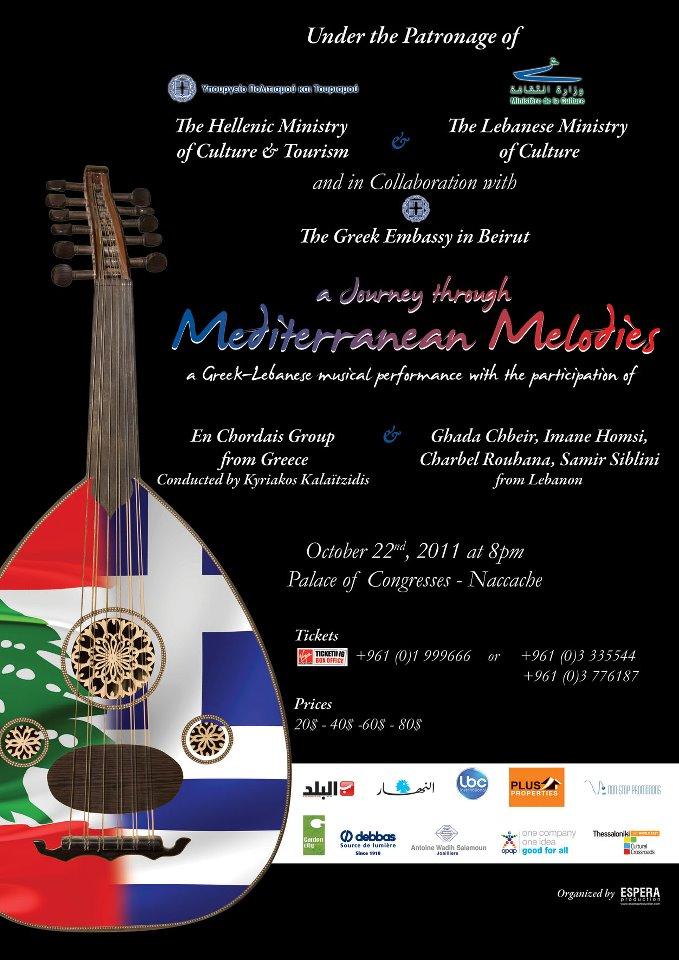 Mediterranean Melodies