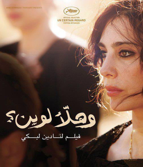 "Nadine Labaki's ""Where Do We Go Now"" at the Oscars"