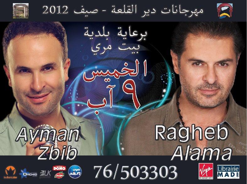 Ragheb Alama And Ayman Zbib At Deir El Qalaa