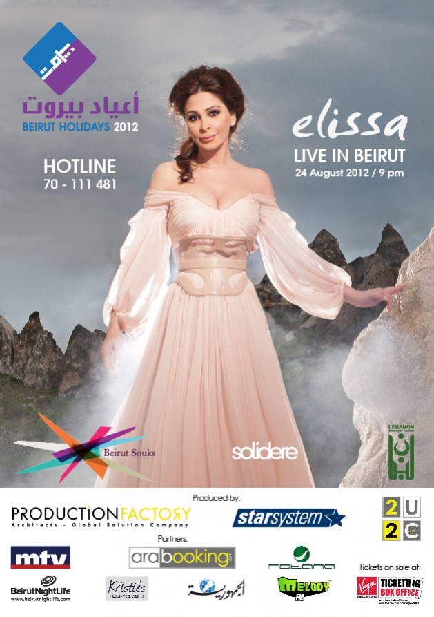 Win Free Tickets to Elissa and Michel Fadel Live in Beirut