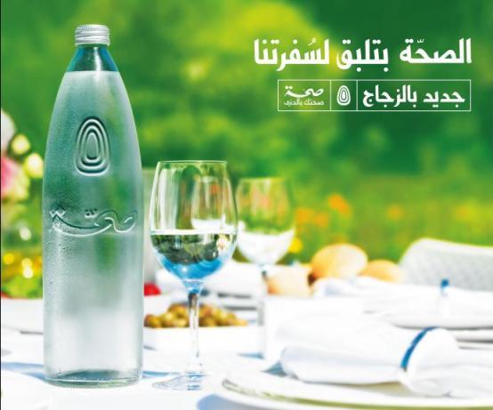 sohat-bottle