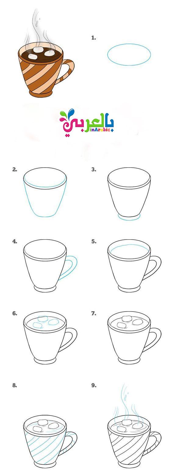 رسم فنجان للاطفال