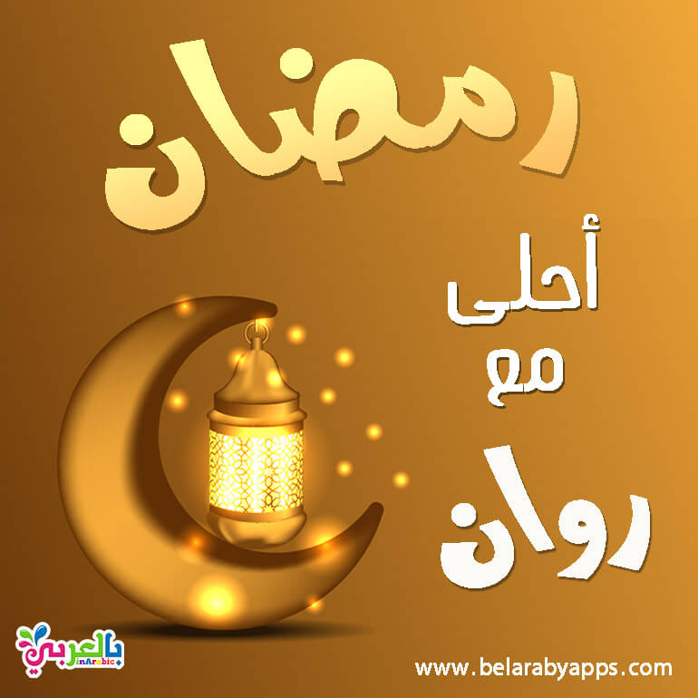 صور رمضان احلى مع عائلتي بمناسبة شهر رمضان المبارك بالعربي