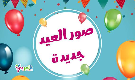 Happy Eid ثيم عيد الفطر Eid Mubarek