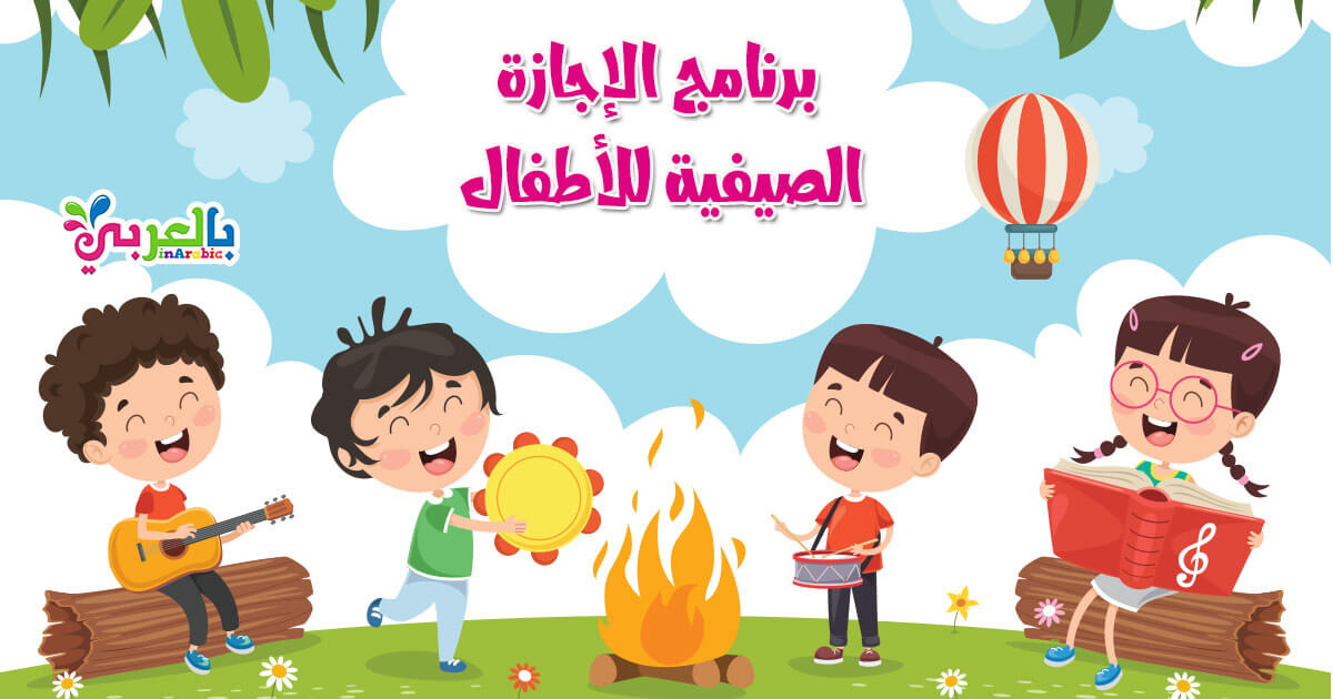 برنامج الاجازة الصيفية للاطفال لأجازة مفيدة وسعيدة بالعربي نتعلم