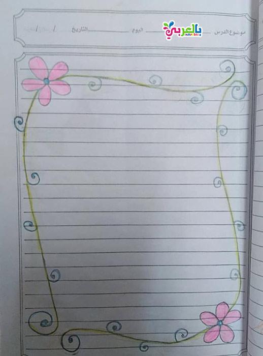 افكار تزيين دفاتر الاطفال 2020 رسومات دفاتر جميله بالعربي