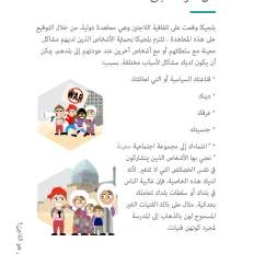 asiel_asile_-_minors_-_guided-foreign-minors_-_arabic_Page_13