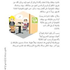 asiel_asile_-_minors_-_guided-foreign-minors_-_arabic_Page_19
