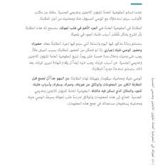 asiel_asile_-_nbmv_mena_-_unaccompanied-foreign-minor_-_arabic_Page_20