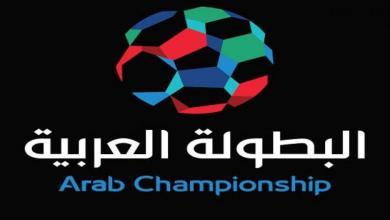 Photo of عاجل – مواجهات دور الـ 32 بالبطولة العربية