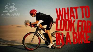 Photo of ترايثلون | كيف تختار الدراجة المناسبة بنجاح