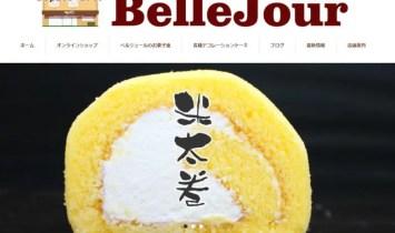 ベルジュールのホームページ