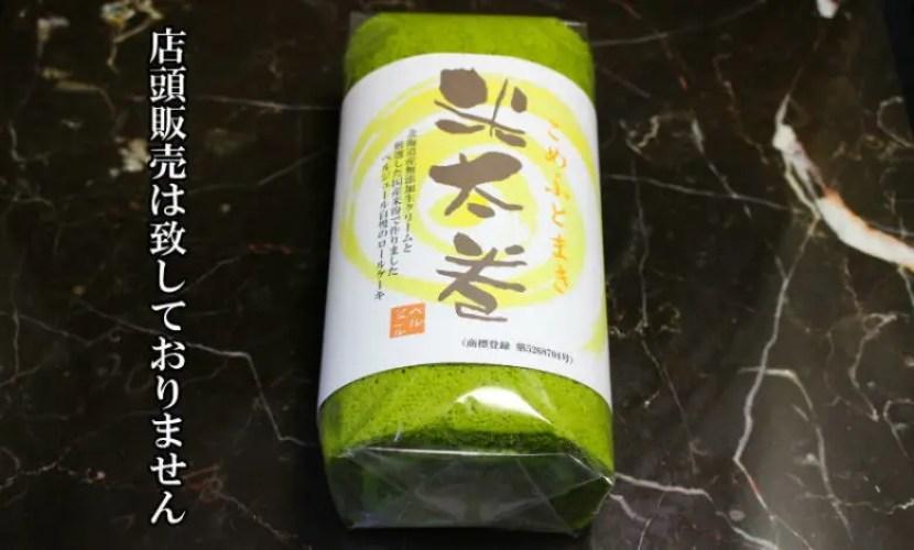 mkomeko04 - 抹茶米粉ロールケーキ ネットショップ限定