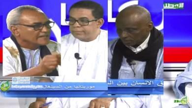 Photo of برنامج آخر كلام يناقش العلاقات الموريتانية السينغالية و المغربية . خطاب النائب برام و العلمانية