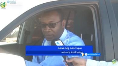 Photo of وزير التجارة : إغلاق الأسواق للحد من التجمعات وندعو المواطنين للتعاطي مع الإجراءات – قناة المرابطون