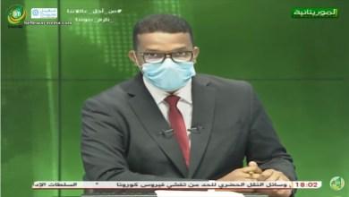 Photo of بيان اللجنة الوزارية المكلفة بمحاربة وباء كورونا حول تسجيل صوتي متدوال عن كورونا في موريتانيا