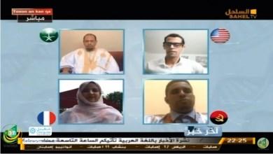 Photo of مداخلات افراد من الجاليات في أمريكا ، السعودية ، آنغولا وفرنسا في برنامج آخر خبر على قناة الساحل
