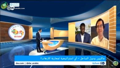 Photo of ماكرون و دول الساحل ..أي استراتيجية لمحاربة الإرهاب .؟ نقاش  في مسائية  DWعربية