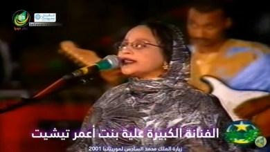 صورة مشاركة الفنانة الكبيرة علية بنت تيشيت في حفل عشاء على شرف الملك محمد السادس بنواكشوط 2001