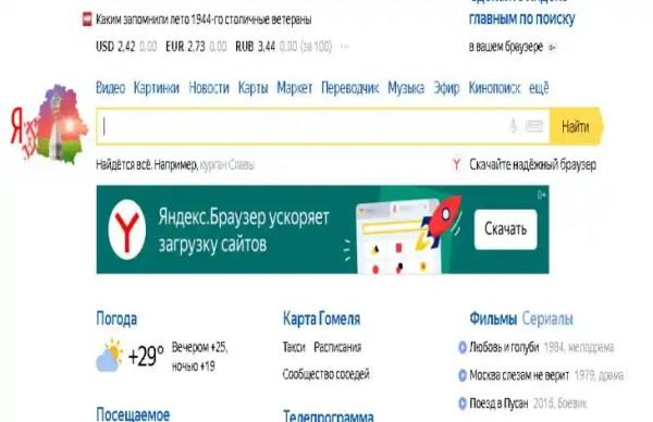 """""""Яндекс"""" и Google изменили логотипы в честь Дня ..."""