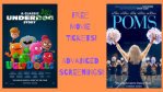 Free Tickets to Movie Screenings of UglyDolls & Poms