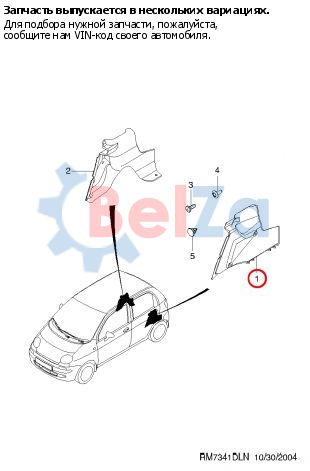 96566411 Облицовка багажника левая для Дэу Матиз (каталог ...