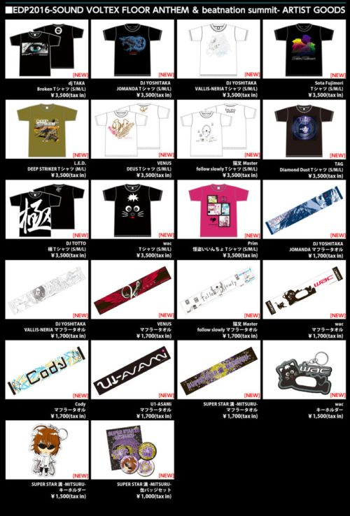 edp2016_bemani_goods