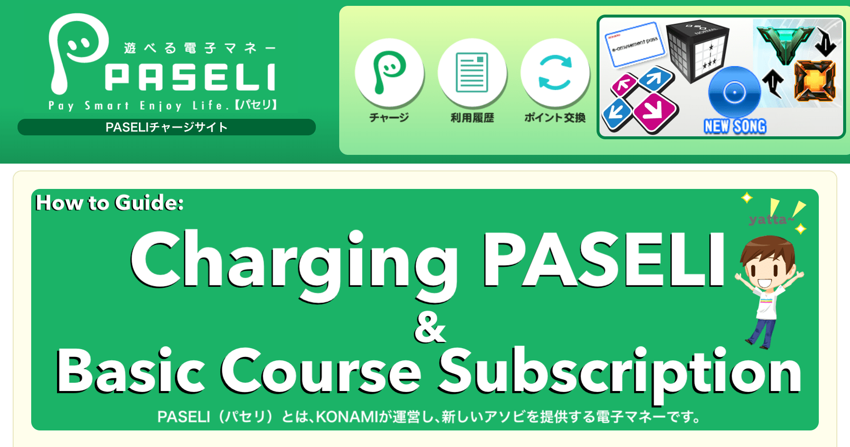 e-amusement How to: Charging PASELI and Basic Course