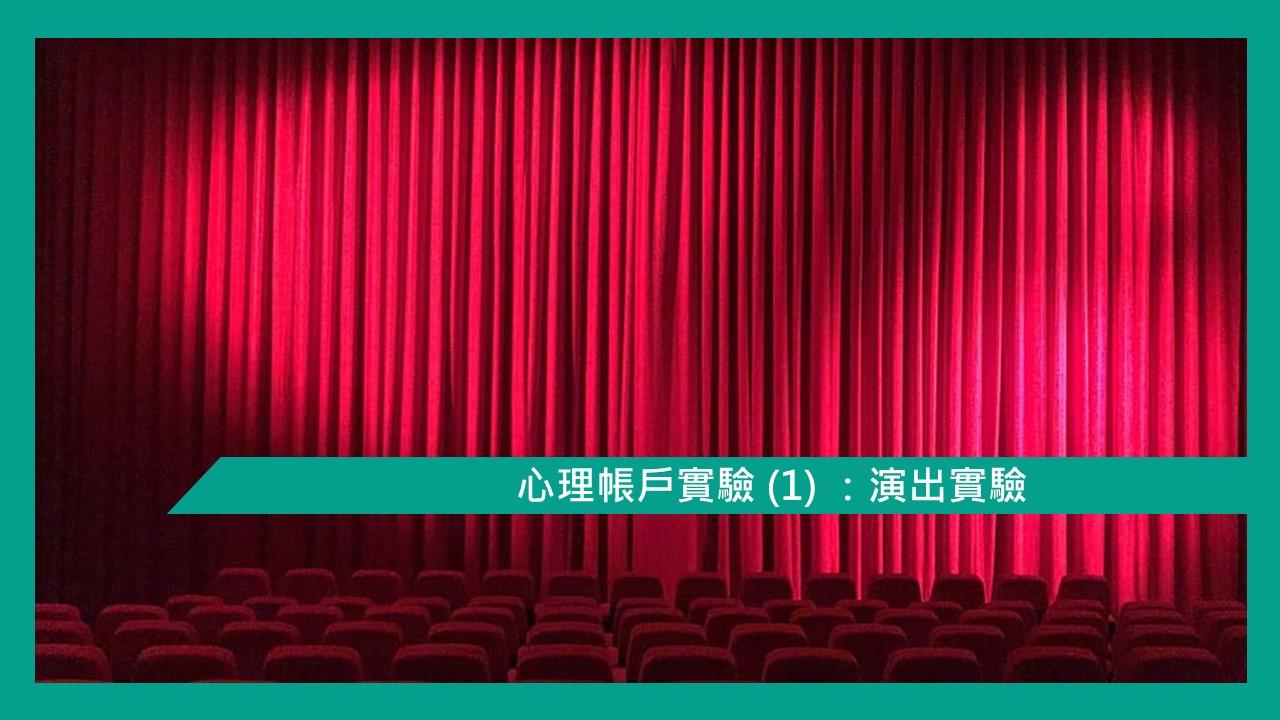 【心理帳戶實驗 (1) :演出實驗】 | 香港郵輪愛好者 及 Ben 哥哥有話兒
