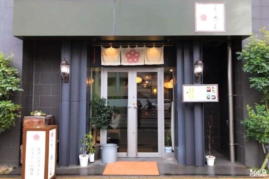 Umenoma, Matcha no cafe, Fukuoka