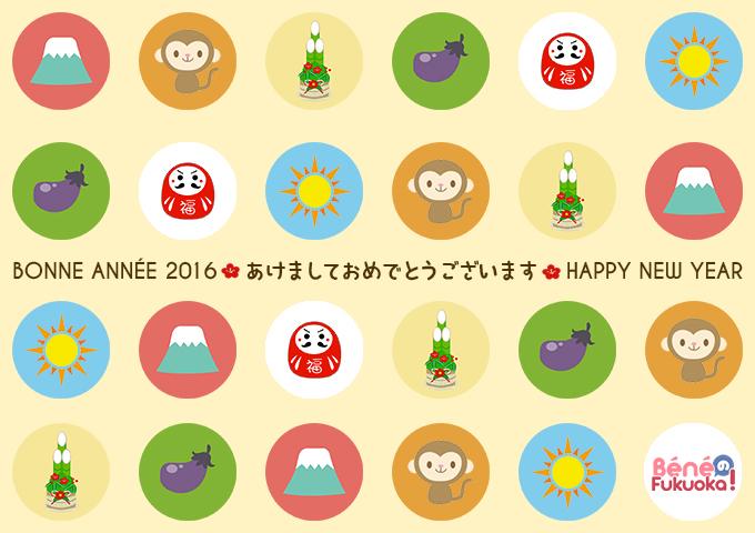 carte du nouvel an Japon