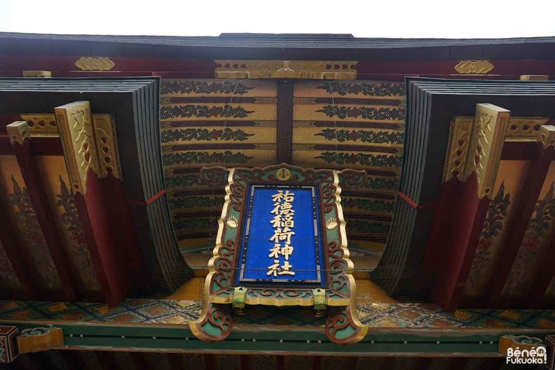 sanctuaire Yûtoku Imari, Saga