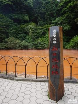 Chinoike jigoku, l'Enfer du lac de sang , Beppu
