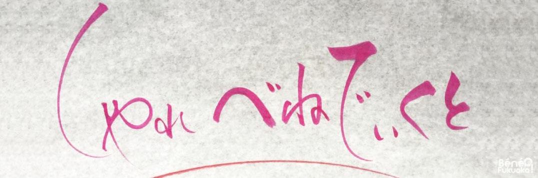 Atelier de calligraphie à Fukuoka
